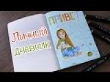 Мой Личный Дневник ♥ Первая Страница ♥ Xydojnica27