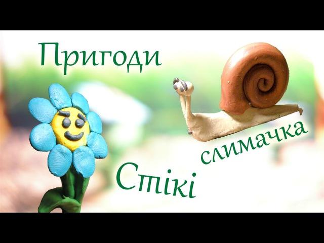 Пригоди слимачка Стікі - 1 серія. Пластиліновий мультик. Нові мультфільми з пластиліну для дітей