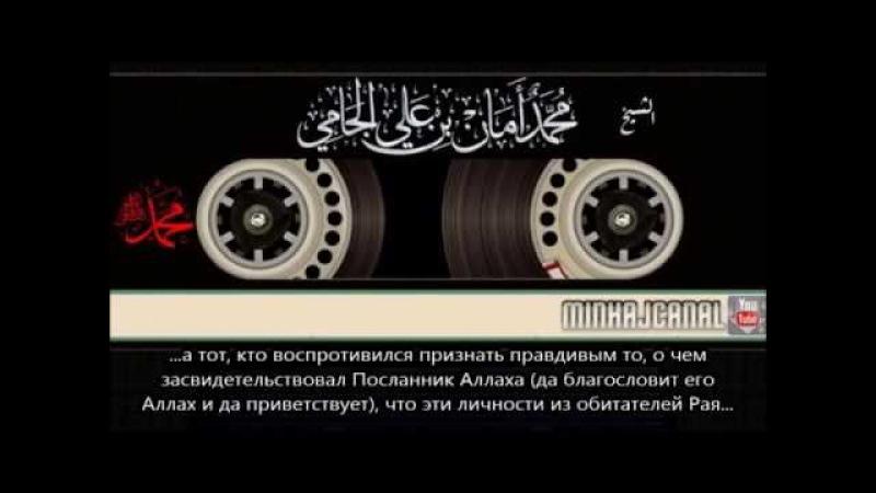 Шейх Мухаммад Аман аль-Джами - О Рафидитах