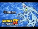 Прохождение Sonic Adventure DX (Финал) c канала зона веселья с саней