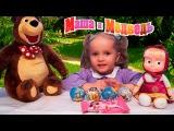 Маша и медведь смотреть онлайн обзор игрушек из мультика маша шоколадные яйца видео для детей ютуб