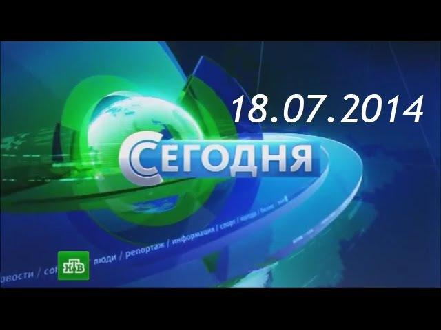 Новости НТВ Сегодня 18.07.2014 в 19:00