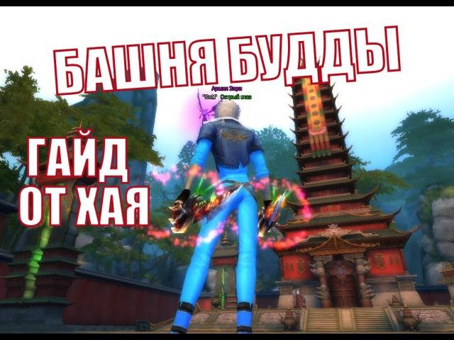 Башня Будды в Perfect World (ГАЙД)