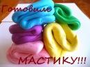Мастика Рецепт мастики Сахарная мастика в домашних условиях Мастика с маршмелоу