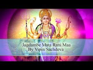 Jagdambe Mata Rani Maa | Ambe Ambe Maa | Vipin Sachdeva