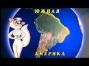 Уроки Тетушки Совы - Весёлое кругосветное путешествие (Южная Америка)