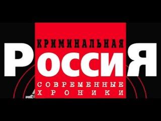 Криминальная Россия - По следу Сатаны  (Часть 1) 10.12.2015