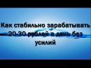 Самый лёгкий заработок без вложений 20 30 рублей в день без усилий