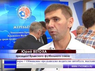 Состоялась жеребьевка чемпионата Крыма по футболу