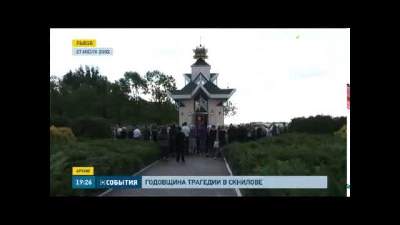 13 лет со дня Скниловской трагедии
