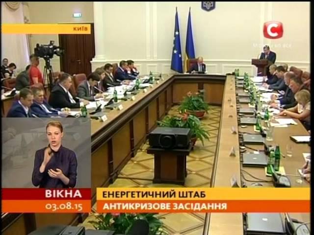 Енергетичний штаб: антикризове засідання - Вікна-новини - 03.08.2015