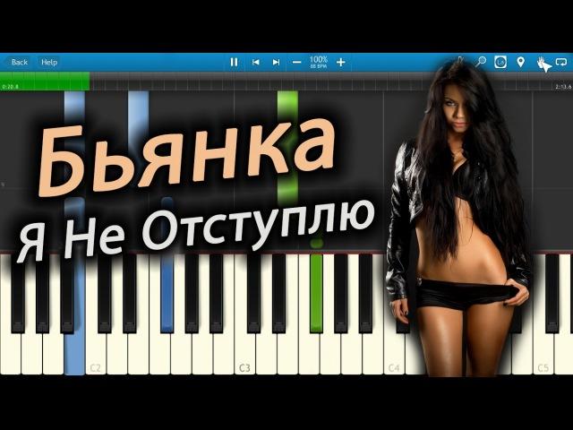 Бьянка - Я Не Отступлю (на пианино Synthesia)