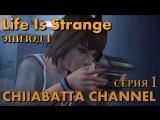 Life is Strange эпизод 1- Случай в туалете (1 серия)