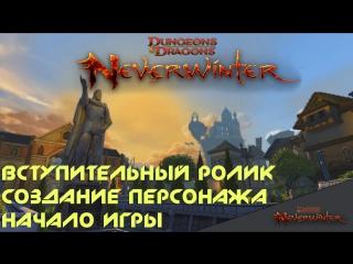 Neverwinter Online: Вступительный ролик. Создание персонажа. Начало игры.