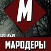 SA-MP Server | Мародёры
