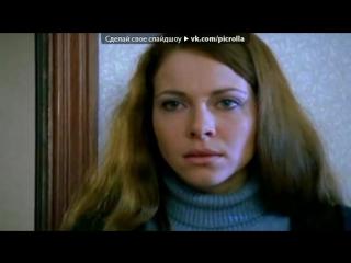 «Я и Мой Сашка и многое связанное с нами» под музыку Алексей Щелыгин-Soundtrack к к/ф Бригада - Немного любви. Picrolla