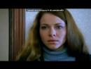«Я и Мой Сашка и многое связанное с нами» под музыку Алексей Щелыгин-Soundtrack к к/ф Бригада - Немного любви.