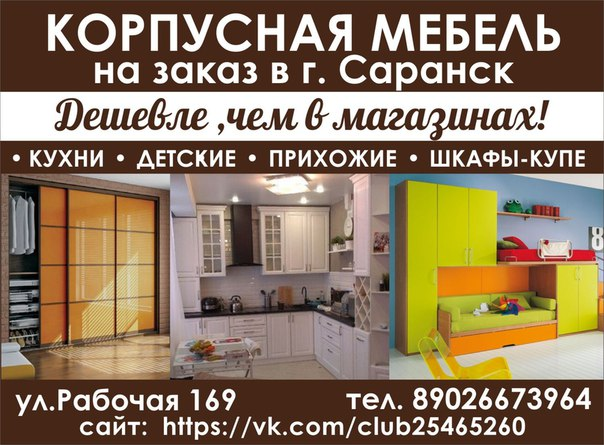 Дешевая Мебель Официальный Сайт Каталог