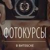 Фотокурсы Витебск