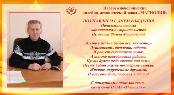 Организационный отдел поздравления