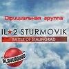 Ил-2 Штурмовик: Битва за Сталинград [PLAYGROUND]