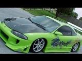 Форсаж Mitsubishi Eclipse под музыку OST Форсаж 4 - Don Omar - Virtual Diva. Picrolla