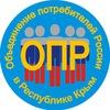 Защита прав потребителей и предпринимателей Крым