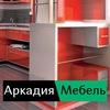Аркадия-мебель. Кухни/шкафы-купе/мебель на заказ