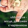Українська Біржа Благодійності