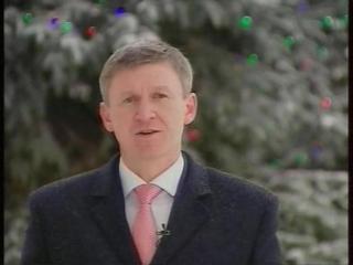 Поздравление Председателя Курганской областной Думы Дмитрия Фролова с Новым 2016 годом!