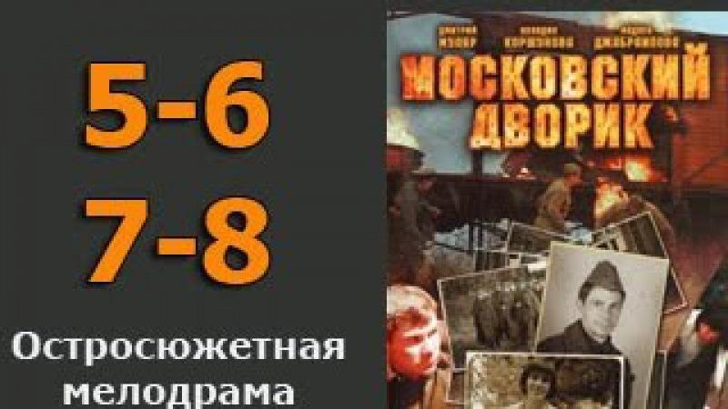 Московский дворик 5 6 7 8 серия - НЕВЕРОЯТНАЯ русская мелодрама