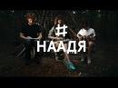 Fairlane Acoustic - Наадя - Сестра