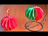Новогодние Игрушки Своими Руками. Как Сделать Елочные Шары Из бумаги. DIY Christmas Balls