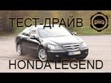 Honda Legend (Acura RL)