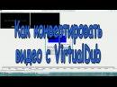 Как конвертировать видео с VirtualDub