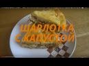 Готовим дома. Пирог ШАРЛОТКА С КАПУСТОЙ . оОЧЕНЬ ВКУСНО Кулинарные рецепты.