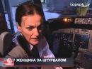 ТК Санкт Петербург Пулково принял самолет с женщиной пилотом на борту
