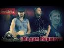 Мадам Жоржетт КОРОЛЬ И ШУТ Как играть на гитаре 2 партии Аккорды и табы Гитарин