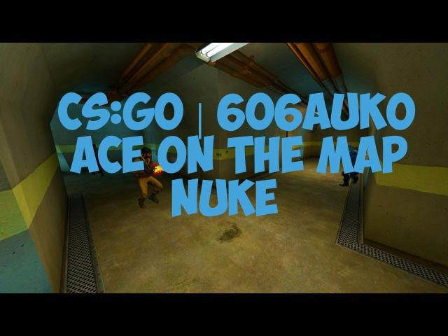 CS:GO | 6o6auko ace on the map nuke