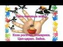 Пальчиковые игры Коза рогатая Комарики Цап царап Зайка Фонарики