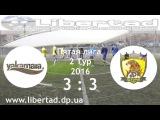 (Пятая лига 2 Тур 2016) Штур 3:3 Yakamara (краткий обзор матча за 03.04.16)