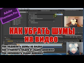 Как убрать звуковые шумы на видео в Adobe Premiere | Создать видеоблог на YouTube #5
