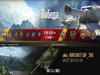 Как играть на ИС-3 с МЗ? (ИС-3 с МЗ новый премиум танк)Перевал – Стандартный бой I WOTreplay