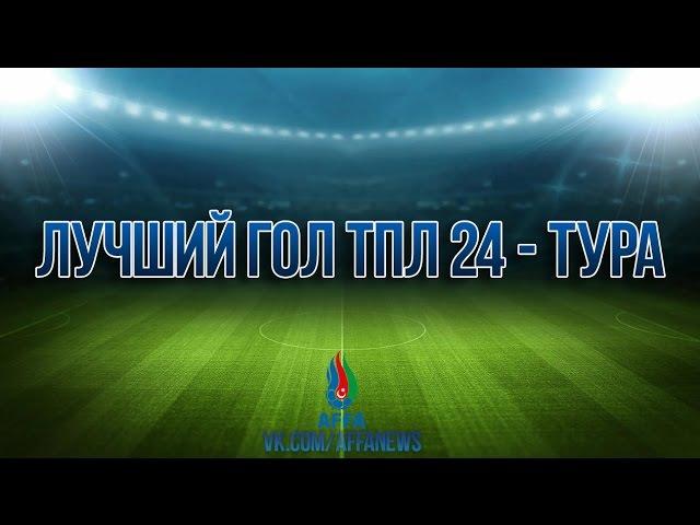 Все голы ТПЛ 24 тура | TPL 24 turun qollari HD