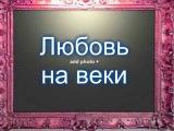 Мое слайд-шоу Аня и Даня любовь на веки