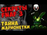 Five Nights At Freddy's 3 - ТАЙНА МАРИОНЕТКИ