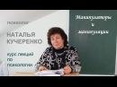 Психолог Наталья Кучеренко Манипуляции манипуляторы их методы приемы и хитрости Лекция № 26