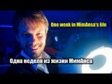One week in MimAnsa's life ( Одна неделя из жизни МимАнса ) Чернигов лето 2015