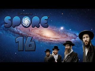 Прохождение Spore -16- Еврейские помидоры