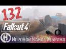 Прохождение Fallout 4 - Часть 132 (Рыба и креветки)